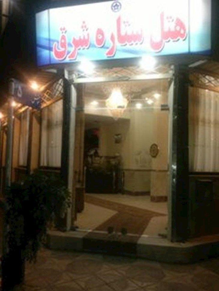 رزرو هتل ستاره شرق مشهد