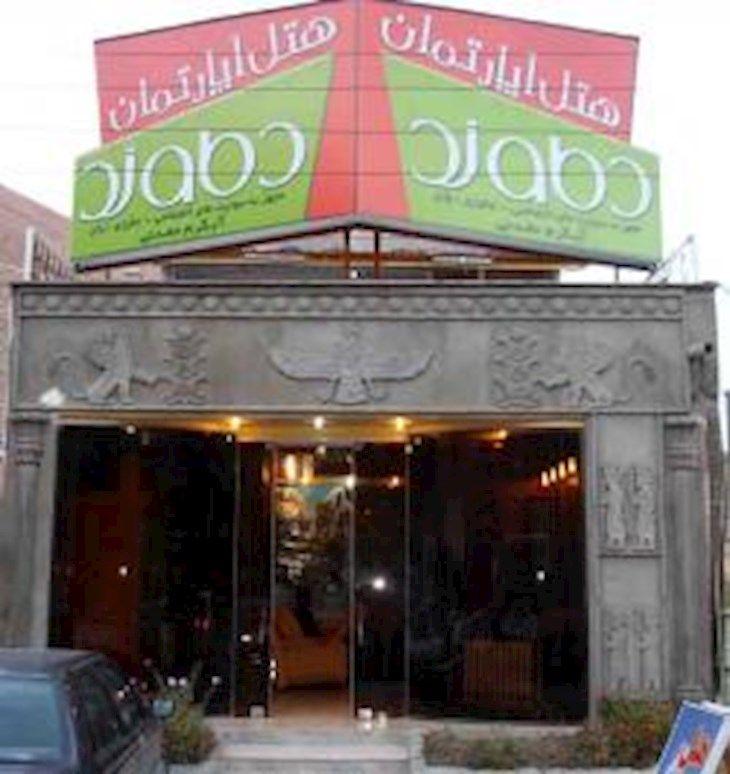 رزرو هتل دماوند مشهد