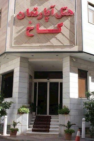 رزرو هتل کاخ شیراز