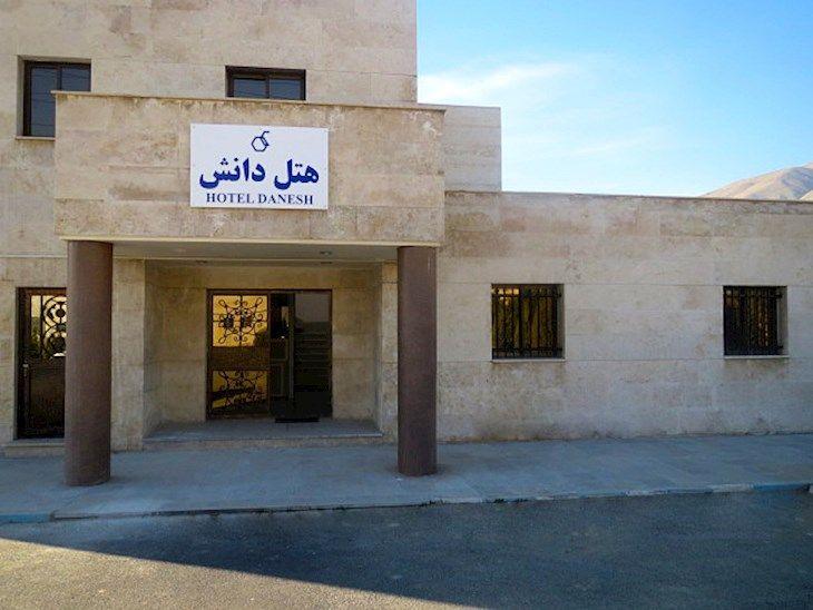 رزرو هتل دانش تهران