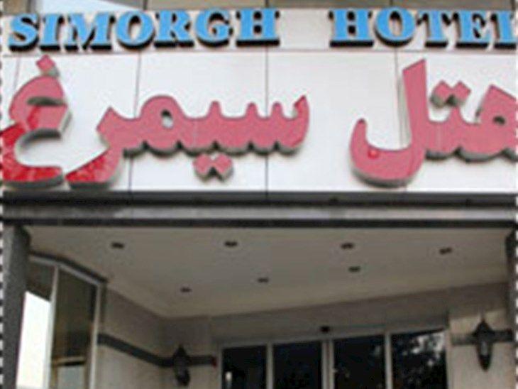 رزرو هتل سیمرغ مشهد