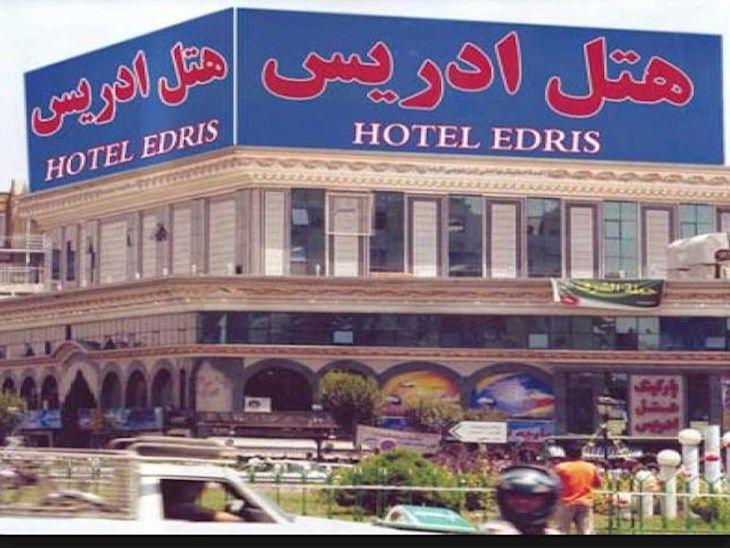 رزرو هتل ادریس مشهد