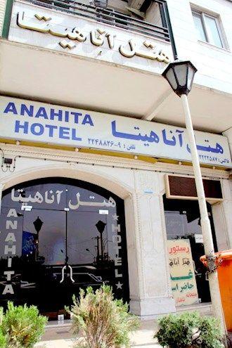 رزرو هتل آناهیتا شیراز