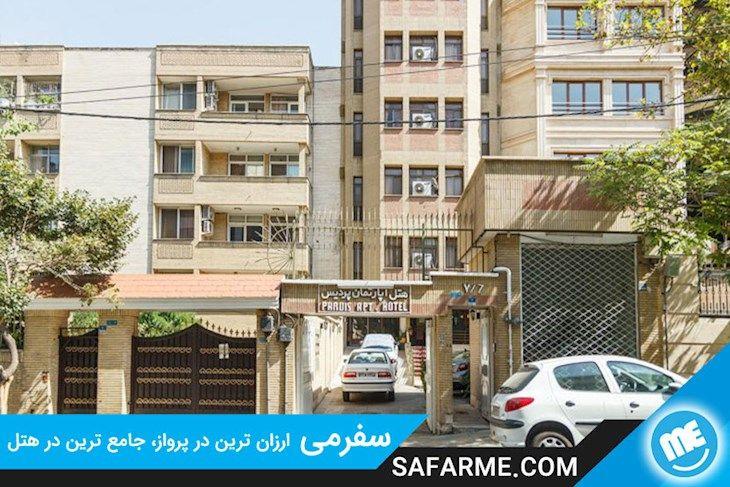 رزرو هتل پرديس تهران