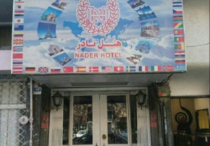 رزرو هتل نادر تهران