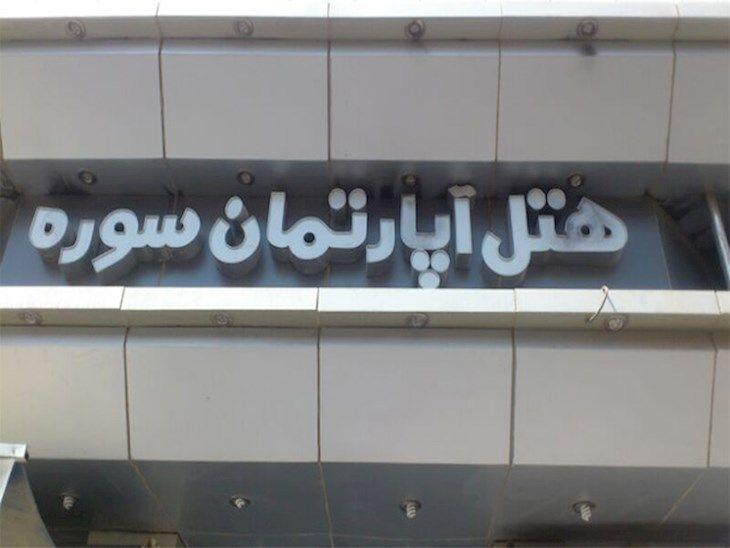 رزرو هتل سوره مشهد