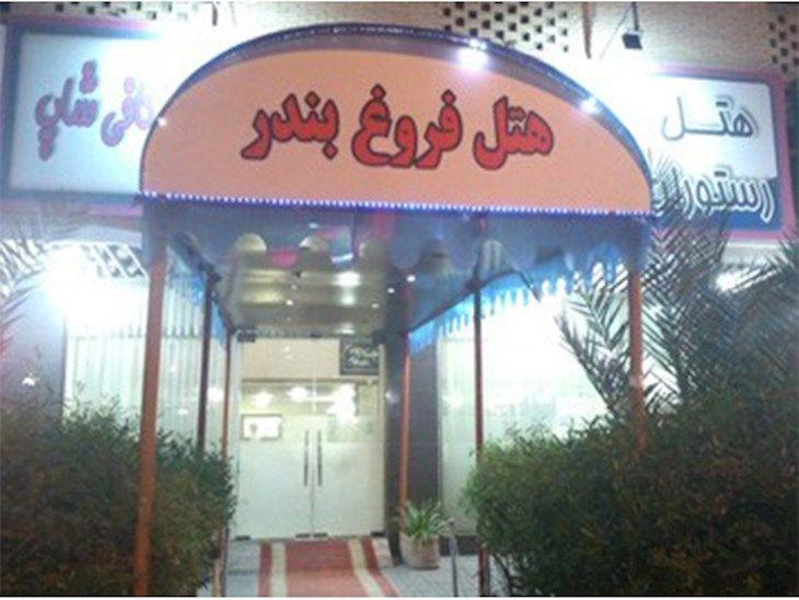 رزرو هتل فروغ بندر عباس