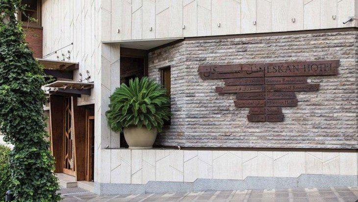 رزرو هتل اسکان الوند تهران