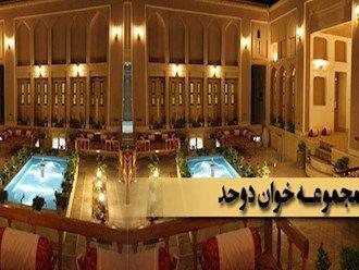 رزرو هتل سنتی خوان دو حد یزد