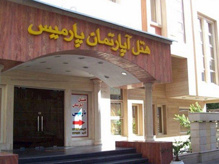 رزرو هتل پارمیس شیراز