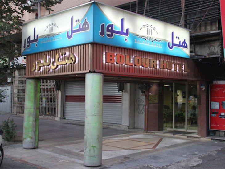 رزرو هتل بلور تهران
