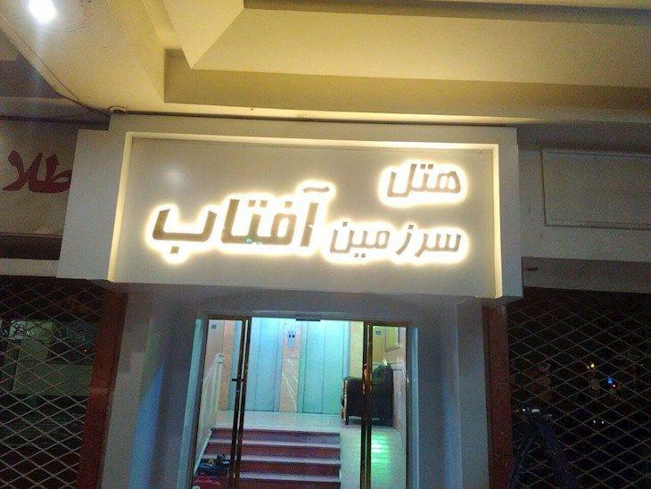 رزرو هتل سرزمین آفتاب مشهد