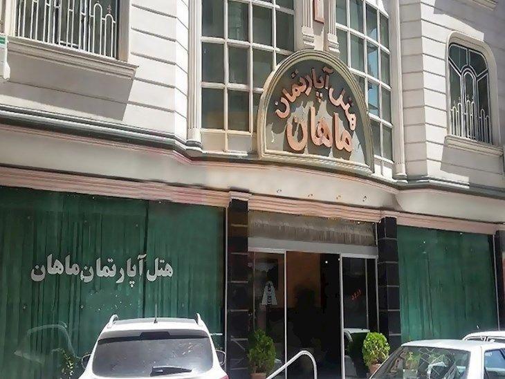 رزرو هتل ماهان مشهد