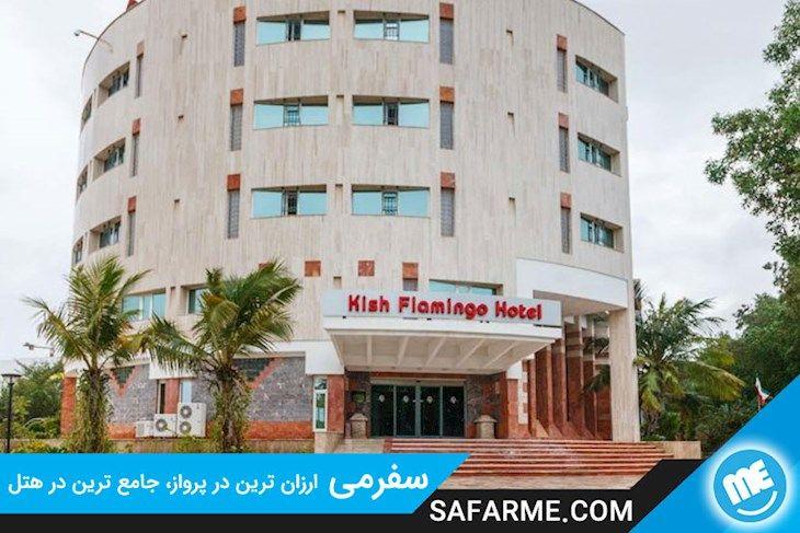 رزرو هتل فلامینگو ویلایی کیش