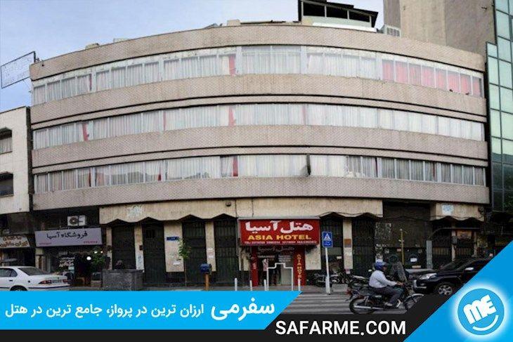 رزرو هتل آسيا تهران