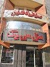رزرو هتل سی برگ مشهد