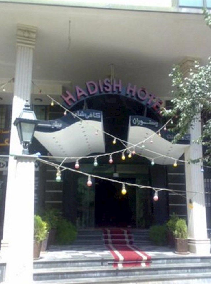 رزرو هتل هدیش شیراز