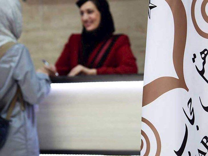 رزرو هتل حجاب تهران