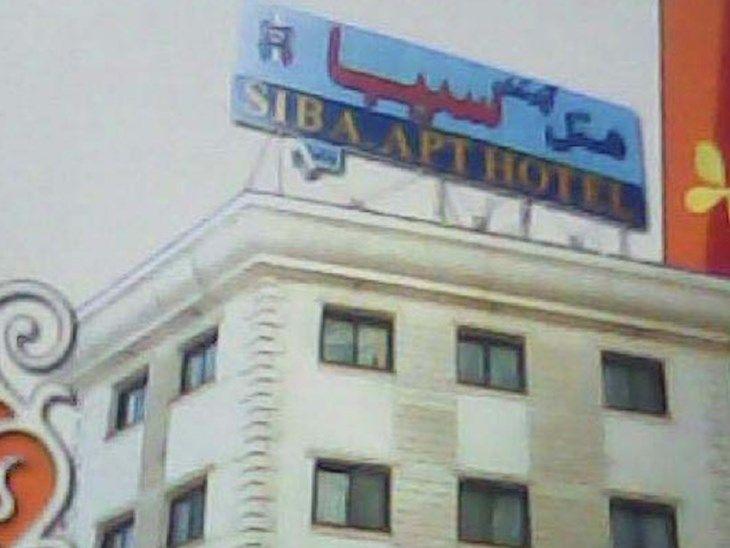رزرو هتل سیبا مشهد