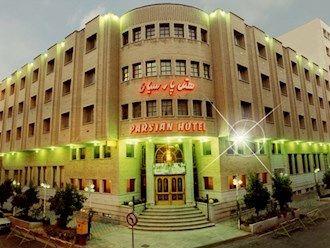 رزرو هتل پارسیان شیراز