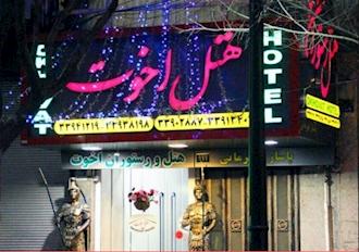 رزرو هتل اخوت تهران