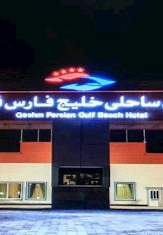 رزرو هتل ساحلي خليج فارس قشم