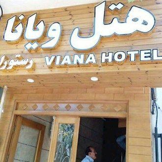 رزرو هتل ویانا اصفهان