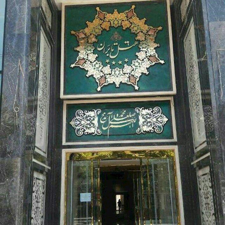 رزرو هتل تابران مشهد