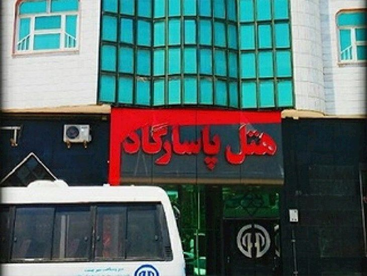 رزرو هتل پاسارگاد مشهد