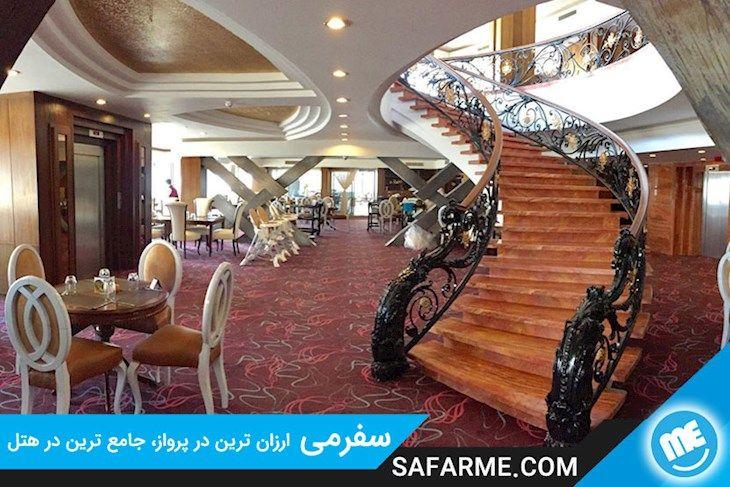 رزرو هتل بزرگ شیراز