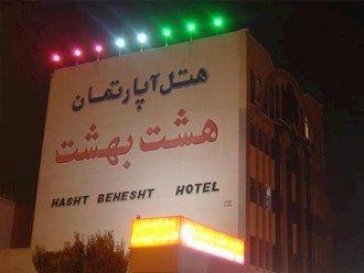 رزرو هتل هشت بهشت اصفهان