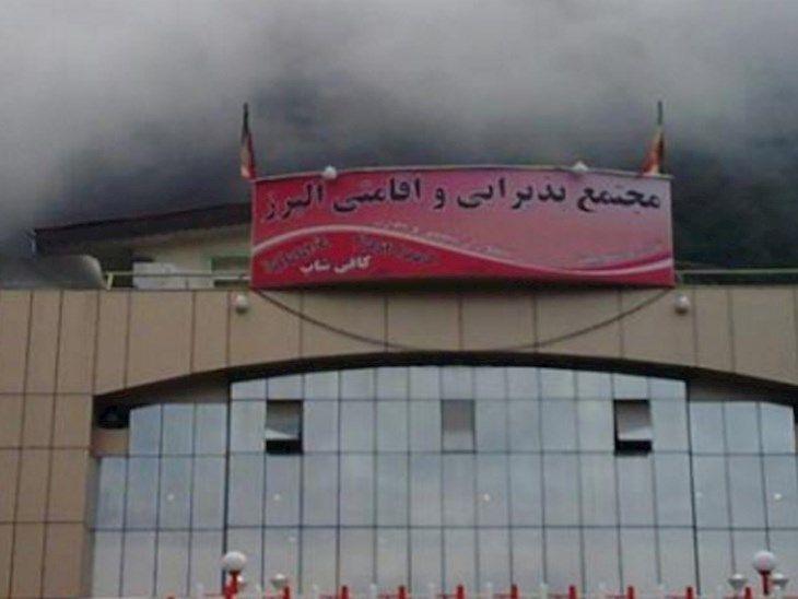 رزرو هتل البرز مشهد