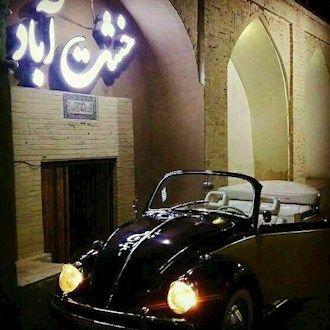 رزرو هتل اقامتگاه بوم گردی خشت آباد یزد