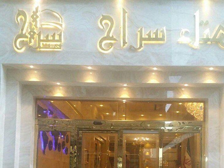رزرو هتل سراج مشهد