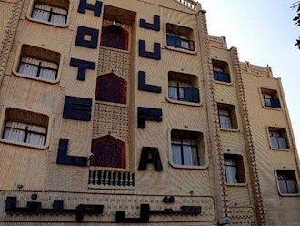 رزرو هتل جلفا اصفهان