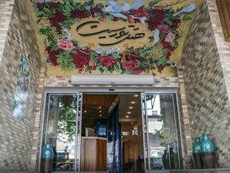 رزرو هتل توريست اصفهان