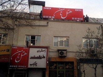 رزرو هتل ثامن تهران