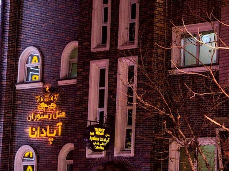 رزرو هتل آپادانا تهران