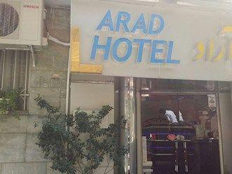 رزرو هتل آراد تهران