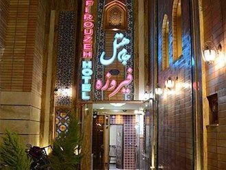 رزرو هتل جام فيروزه اصفهان