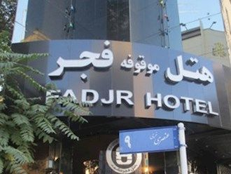 رزرو هتل فجر مشهد