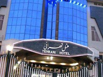 رزرو هتل تهراني یزد