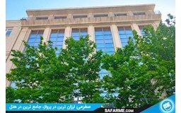 رزرو هتل دياموند تهران