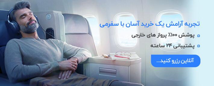 خرید بلیط هواپیما خارجی