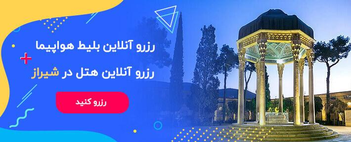 بلیط هواپیما و هتل شیراز