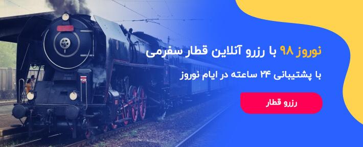 بلیط قطار سفرمی
