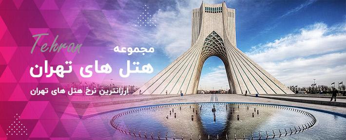 ارزانترین نرخ هتل های تهران